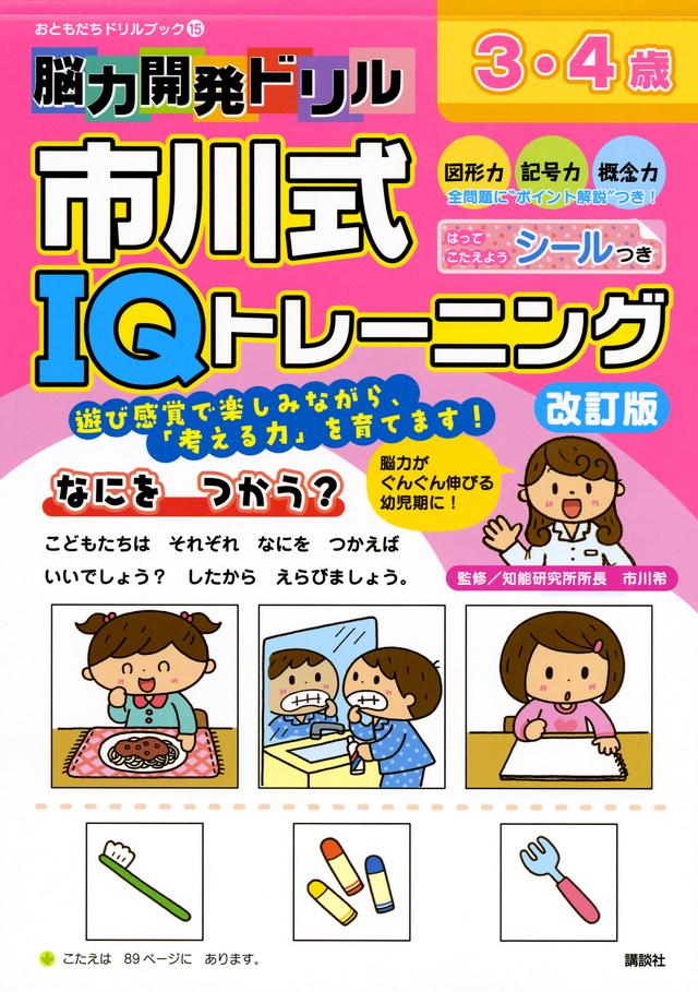 市川式IQトレーニング 3・4歳