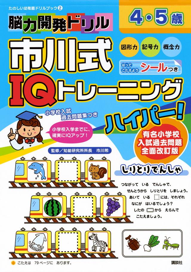脳力開発ドリル 市川式IQトレーニング ハイパー! 4・5歳 有名小学校入試過去問題全面改訂版