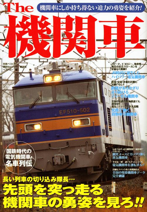 The 機関車