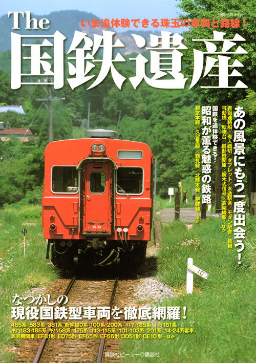 The 国鉄遺産