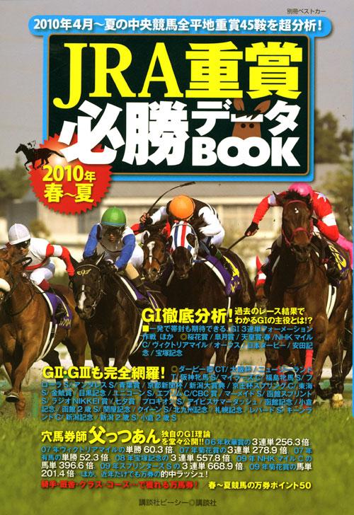 JRA重賞必勝データBOOK 2010年春~夏