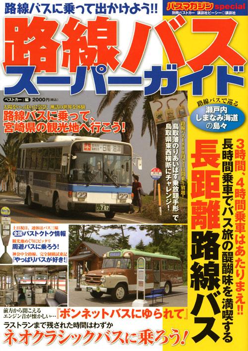 路線バス スーパーガイド