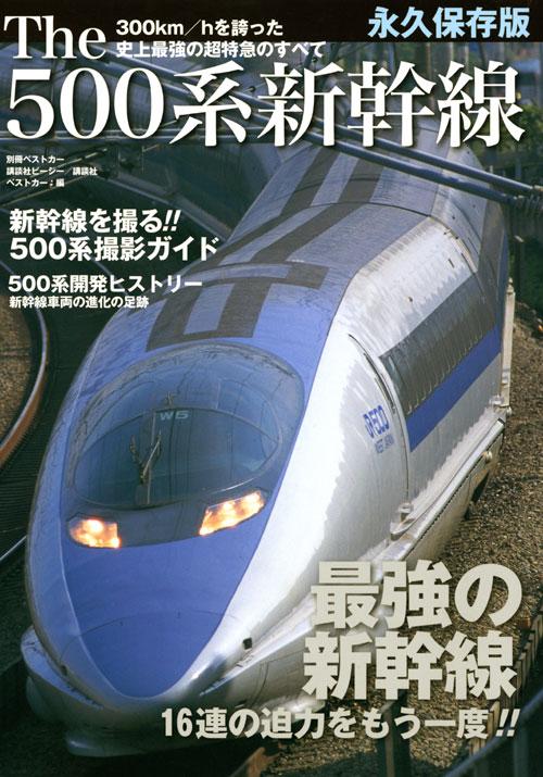 The 500系 新幹線 史上最強の 超特急のすべて
