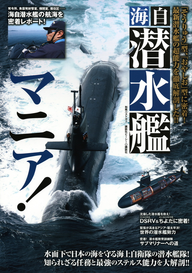 海自 潜水艦マニア!