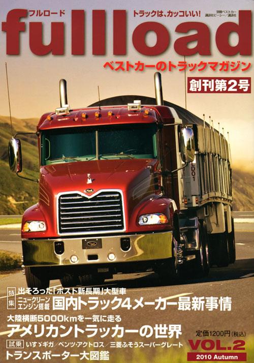 ベストカーのトラックマガジン fullload VOL.2