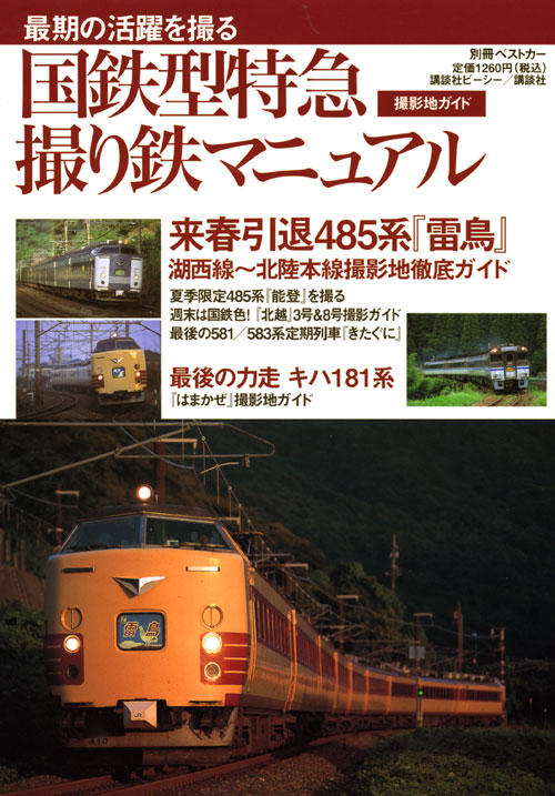 国鉄型特急撮り鉄マニュアル