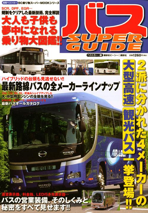バス SUPER GUIDE