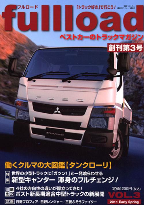 ベストカーのトラックマガジン fullload VOL.3