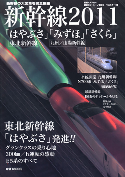 新幹線2011 「はやぶさ」「みずほ」「さくら」