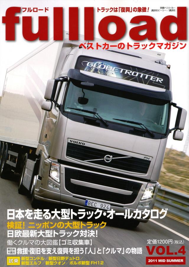 ベストカーのトラックマガジン fullload VOL.4