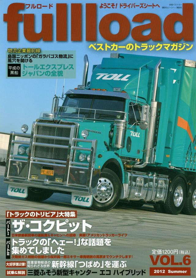 ベストカーのトラックマガジン fullload VOL.6