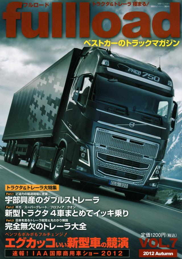 ベストカーのトラックマガジン fullload VOL.7
