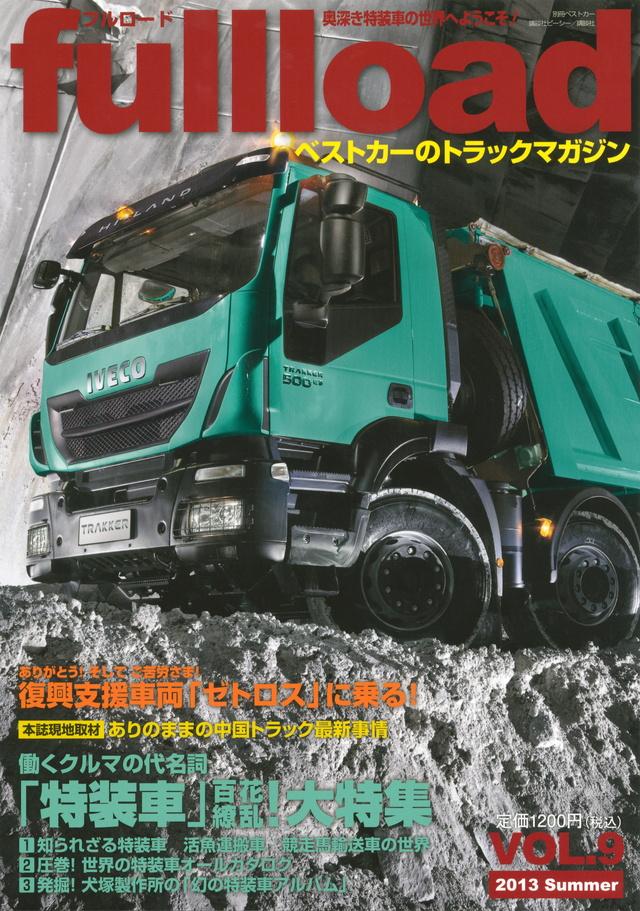 ベストカーのトラックマガジン fullload VOL.9