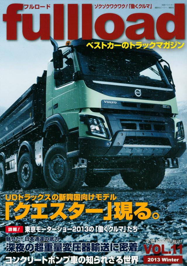 ベストカーのトラックマガジン fullload VOL.11