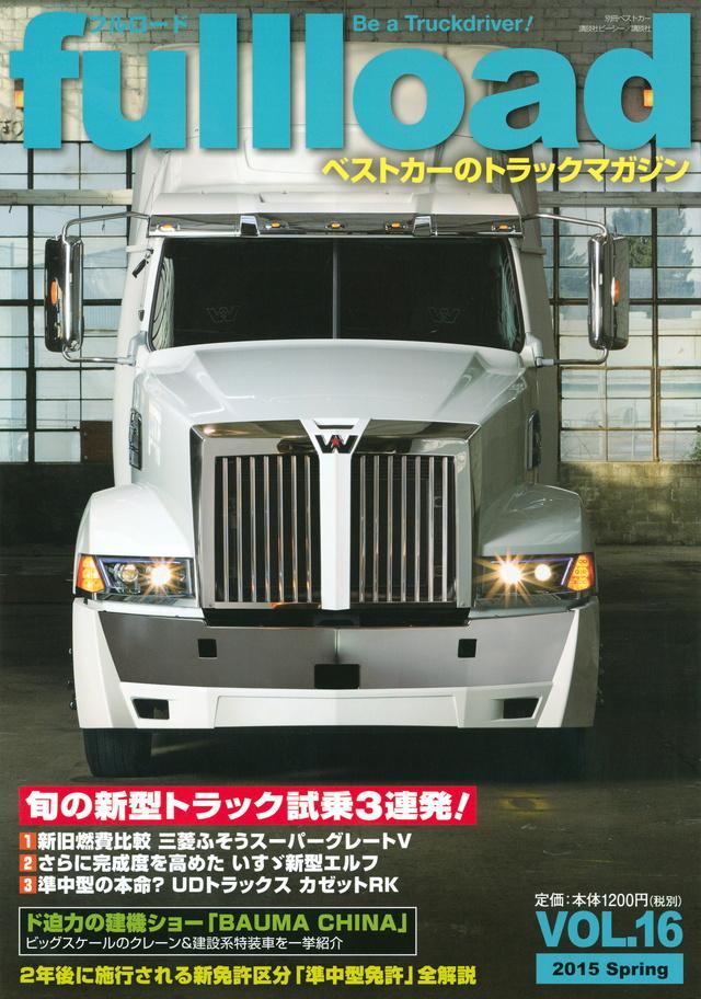 ベストカーのトラックマガジン fullload VOL.16