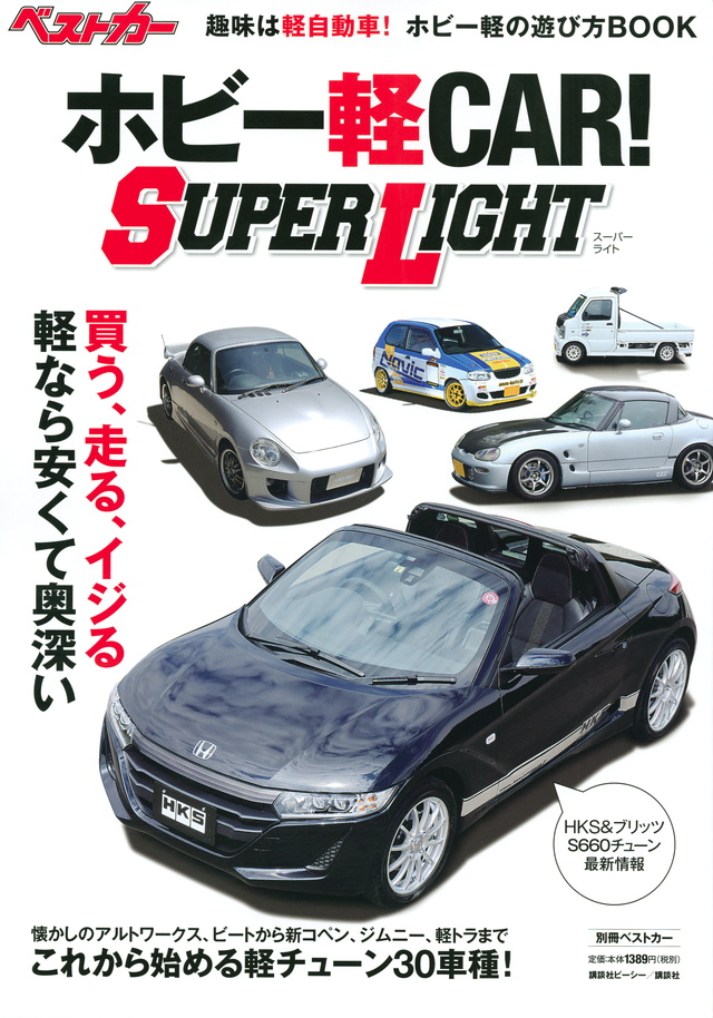 ホビー軽CAR! SUPER LIGHT