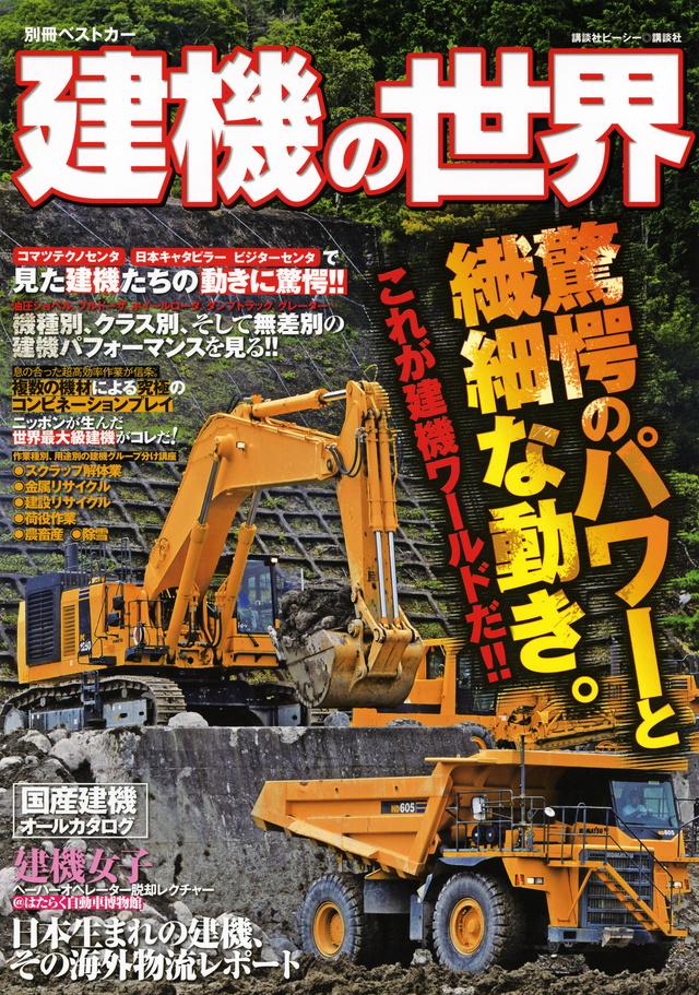 建機の世界
