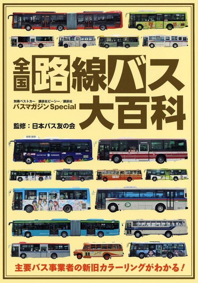 バスマガジンSpecial全国路線バス大百科