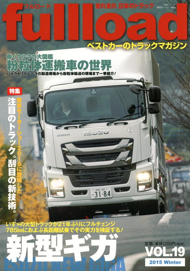 ベストカーのトラックマガジン fullload VOL.19