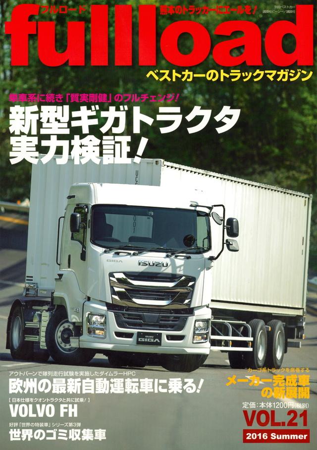 ベストカーのトラックマガジン fullload VOL.21
