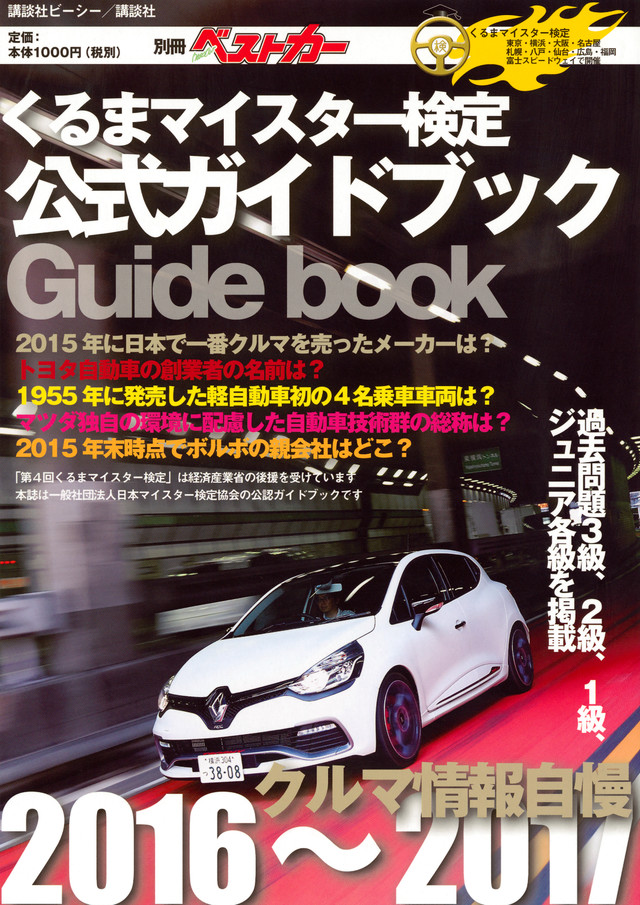 くるまマイスター検定公式ガイドブック クルマ情報自慢2016~2017