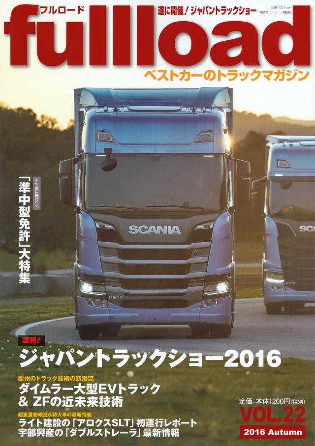 ベストカーのトラックマガジン fullload VOL.22