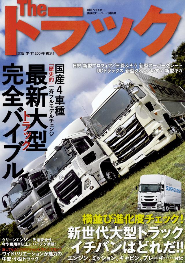 The トラック 最新大型トラック完全バイブル