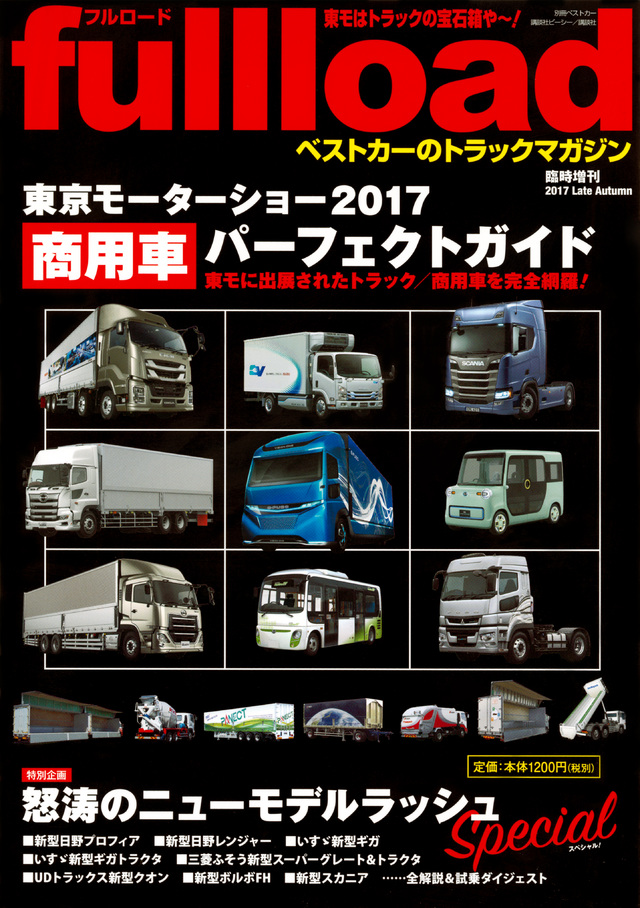 ベストカーのトラックマガジン fullload 臨時増刊2017Late Autumn 東京モーターショー2017商用車パーフェクトガイド