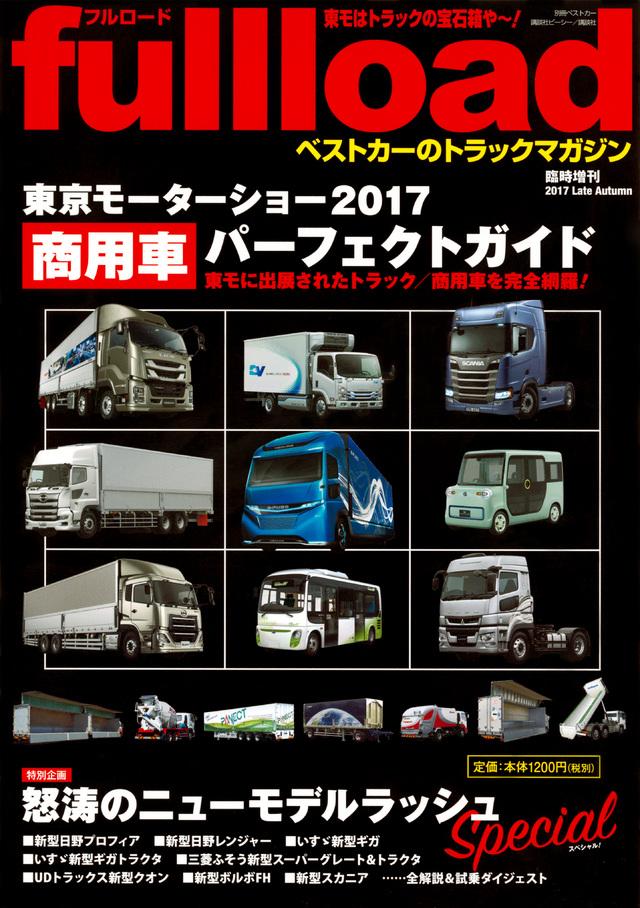 フルロード東京モーターショー2017商用車パーフェクトガイド