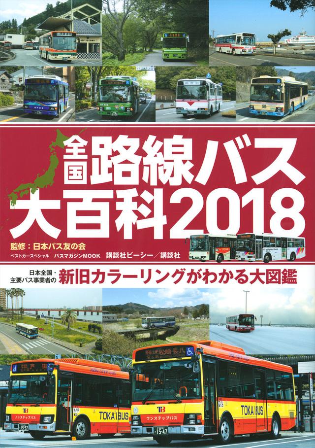 全国路線バス大百科2018