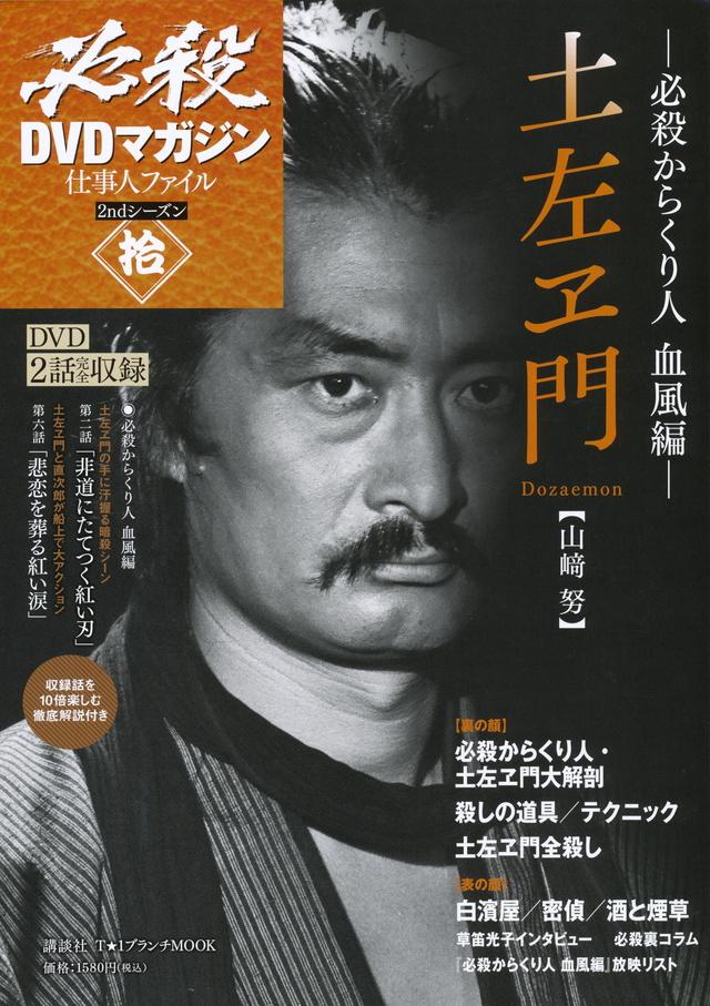 必殺DVDマガジン 仕事人ファイル 2ndシーズン 拾 必殺からくり人 血風編 土左ヱ門