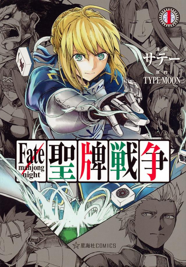 Fate/mahjong night 聖牌戦争