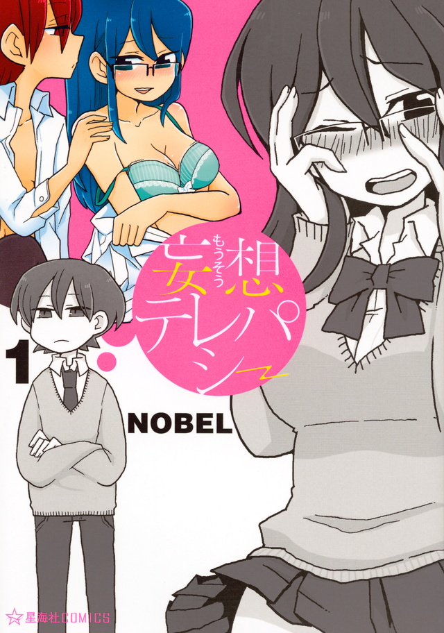妄想テレパシー(1)