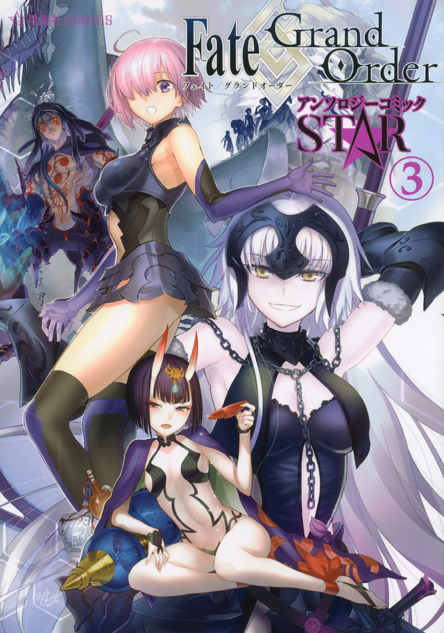 Fate/Grand Order アンソロジーコミック STAR(3)