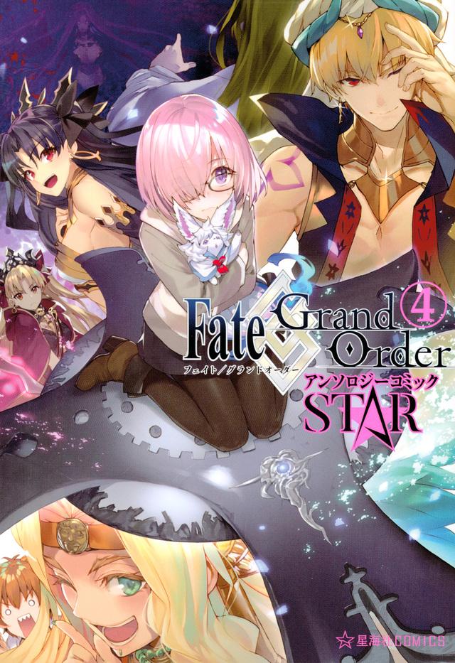 Fate/Grand Order アンソロジーコミック STAR(4)
