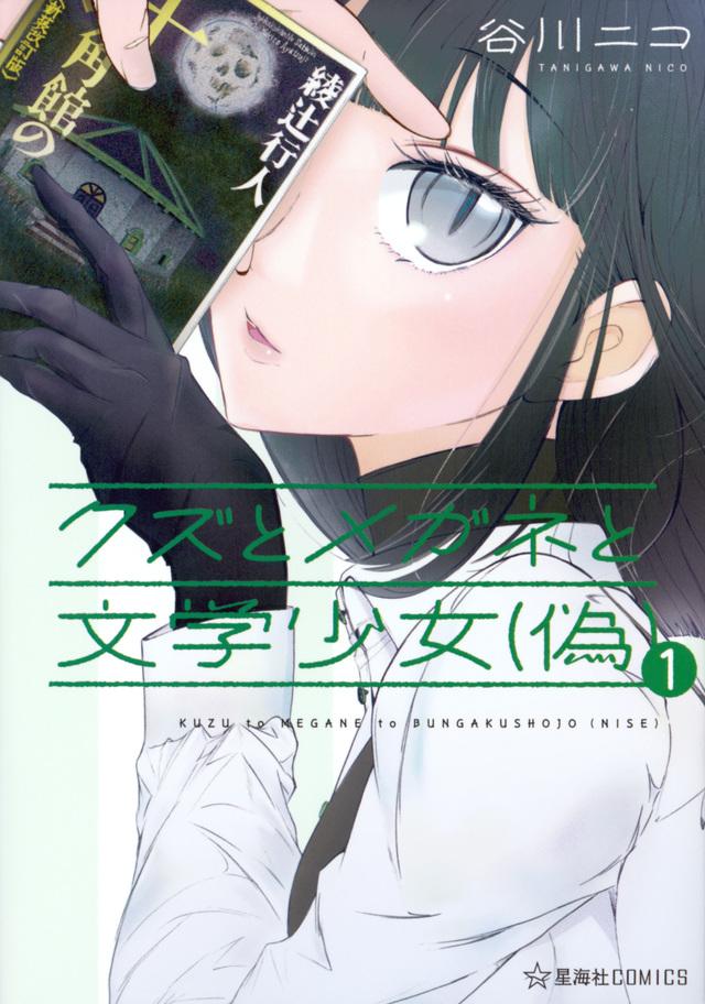 クズとメガネと文学少女(偽)(1)