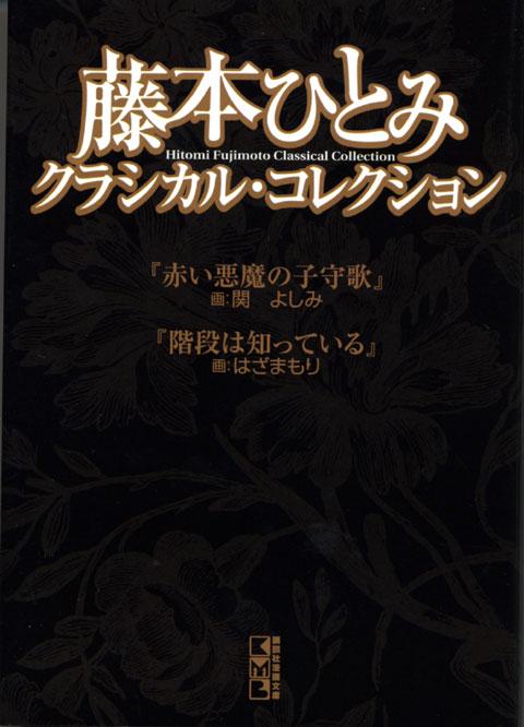 藤本ひとみ クラシカル・コレクション