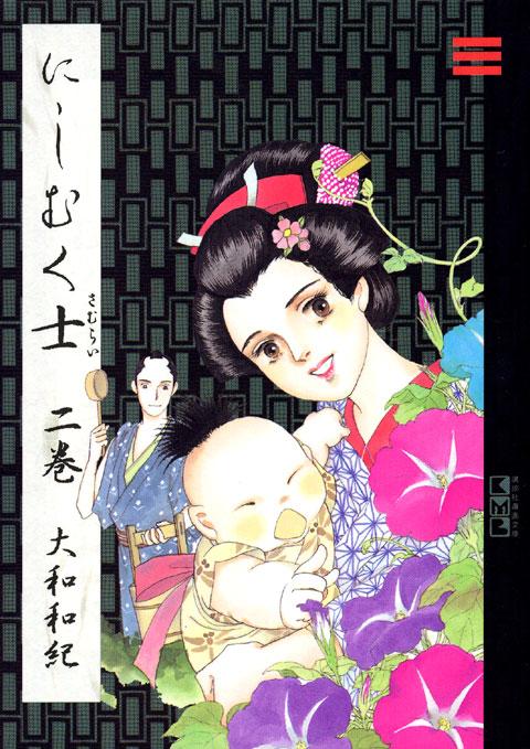 にしむく士(2)