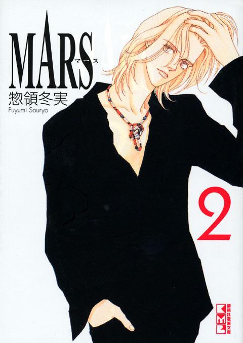 MARS ―マース―(2)