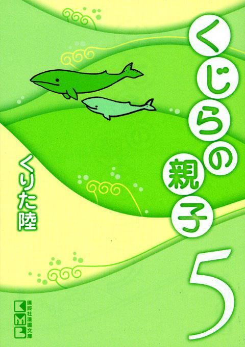 くじらの親子(5) <完>