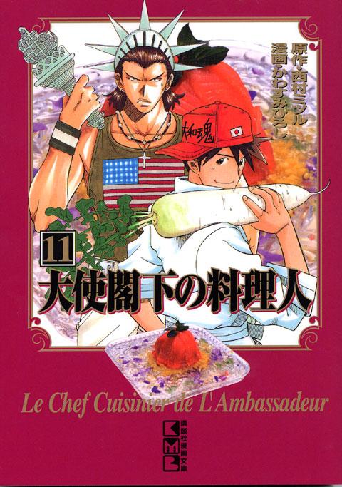 大使閣下の料理人(11)