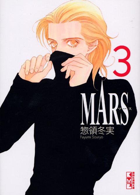 MARS ―マース―(3)