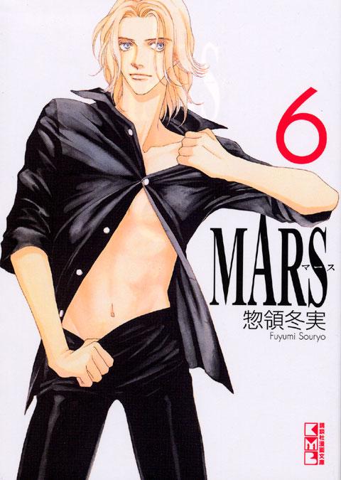 MARS ―マース―(6)