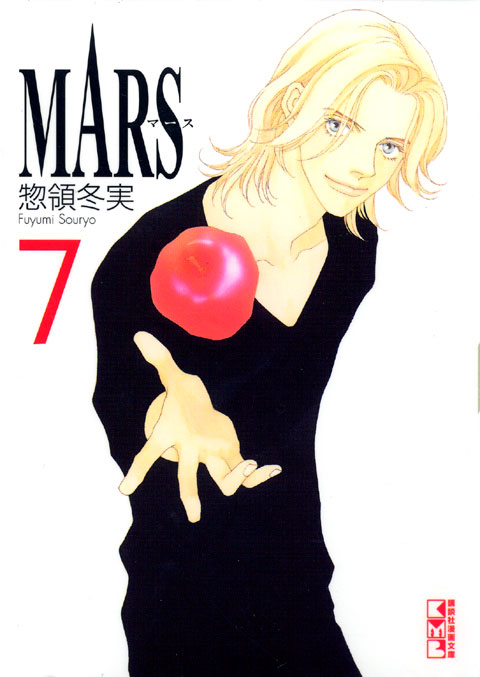 MARS ―マース―(7)