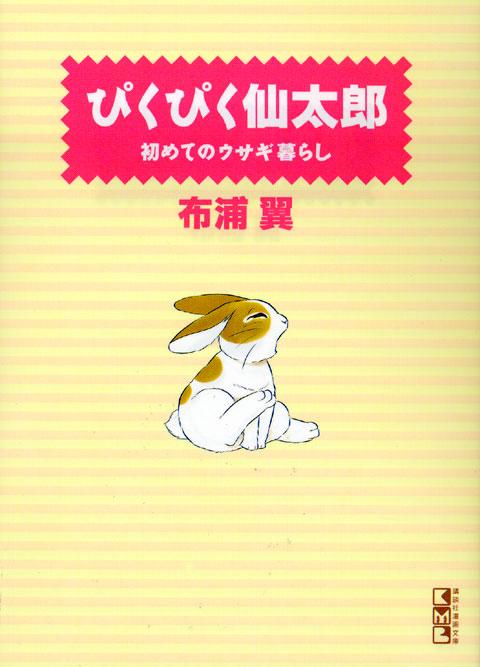 ぴくぴく仙太郎 初めてのウサギ暮らし