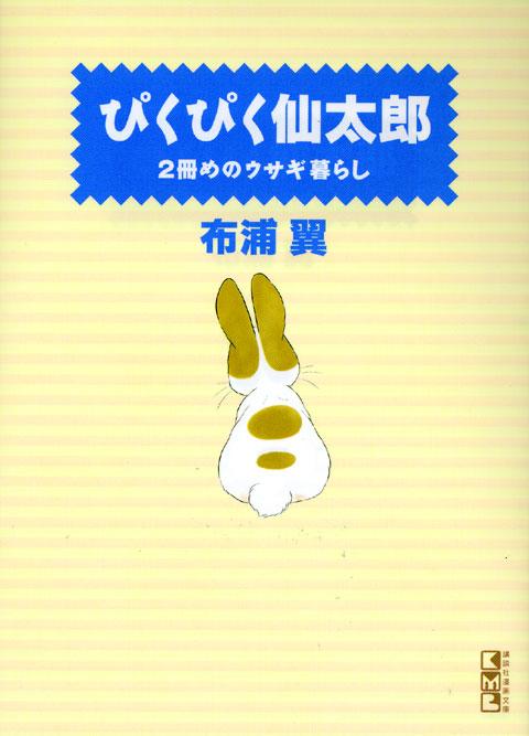 ぴくぴく仙太郎 2冊めのウサギ暮らし
