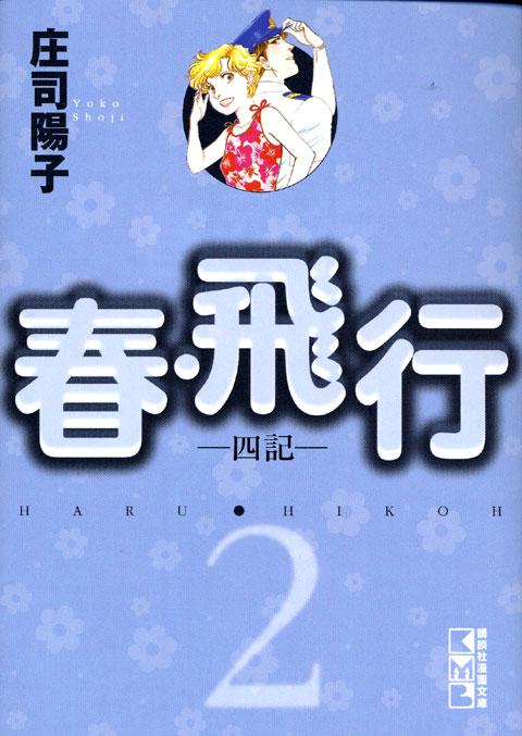 春・飛行(2)
