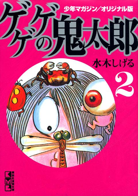 少年マガジン/オリジナル版 ゲゲゲの鬼太郎(2)