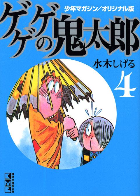 少年マガジン/オリジナル版 ゲゲゲの鬼太郎(4)