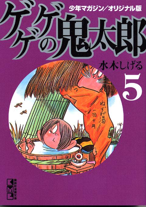 少年マガジン/オリジナル版 ゲゲゲの鬼太郎(5)